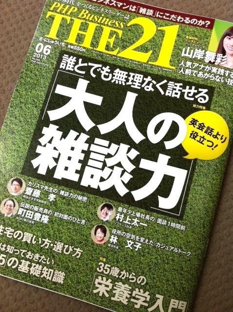 THE21-2.JPG