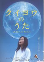 movie.taiyonouta.jpg