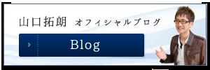 山口拓朗オフィシャルブログ